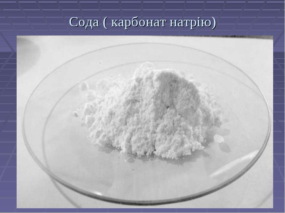 Сода ( карбонат натрію)