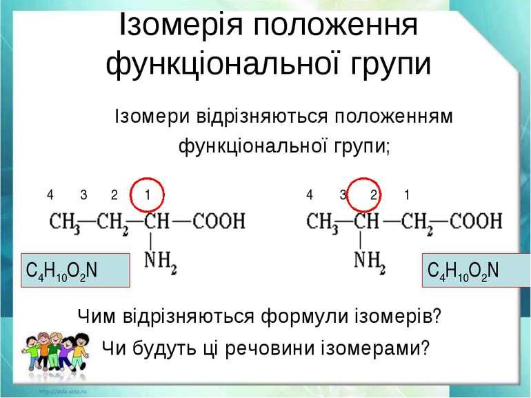 Ізомерія положення функціональної групи Чи будуть ці речовини ізомерами? Чим ...