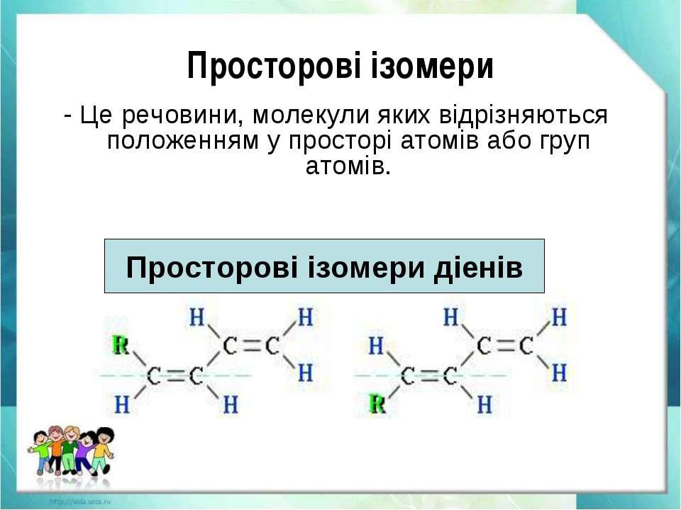 Просторові ізомери - Це речовини, молекули яких відрізняються положенням у пр...
