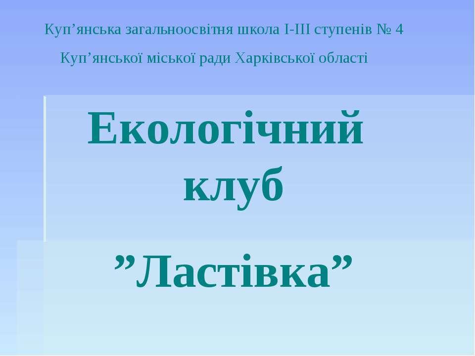Куп'янська загальноосвітня школа I-III ступенів № 4 Куп'янської міської ради ...