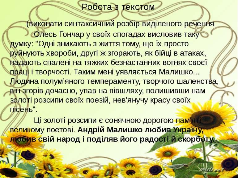 Робота з текстом (виконати синтаксичний розбір виділеного речення Олесь Гонча...