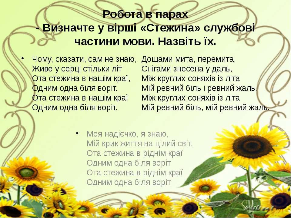 Робота в парах - Визначте у вірші «Стежина» службові частини мови. Назвіть їх...