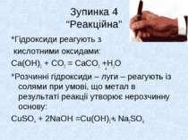 """Зупинка 4 """"Реакційна"""" *Гідроксиди реагують з кислотними оксидами: Ca(OH)2 + C..."""