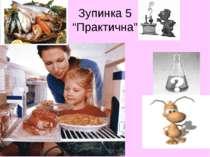 "Зупинка 5 ""Практична"""