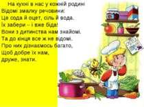 На кухні в нас у кожній родині Відомі змалку речовини: Це сода й оцет, сіль й...