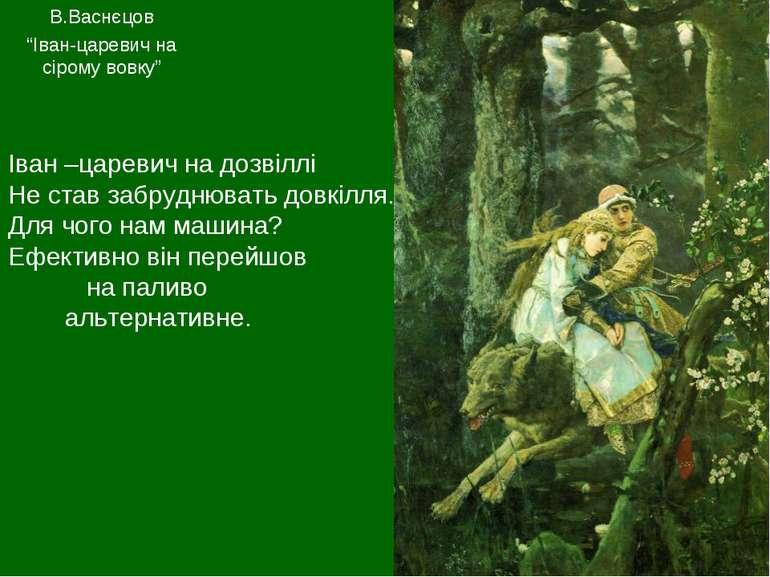 """В.Васнєцов """"Іван-царевич на сірому вовку"""" Іван –царевич на дозвіллі Не став з..."""