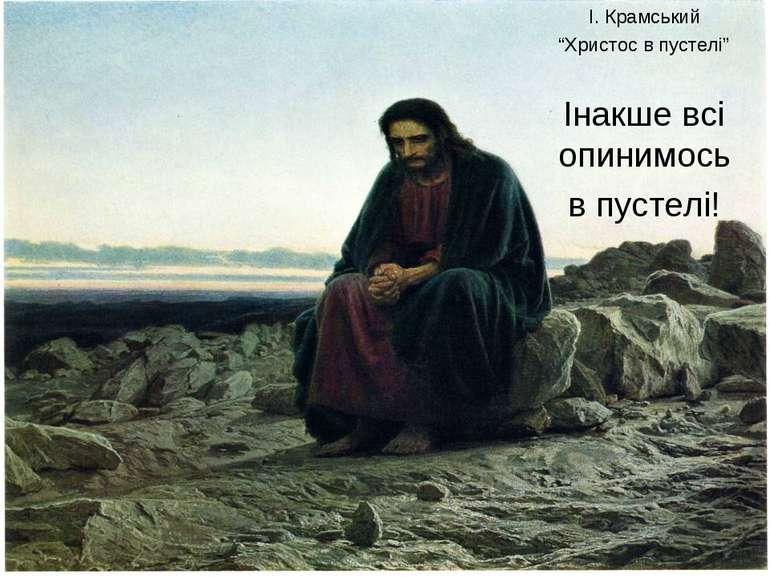 """І. Крамський """"Христос в пустелі"""" Інакше всі опинимось в пустелі!"""