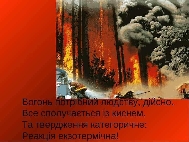 Вогонь потрібний людству, дійсно. Все сполучається із киснем. Та твердження к...
