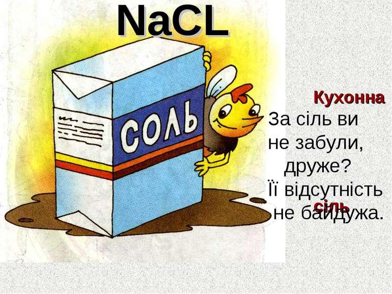 NaCL Кухонна сіль За сіль ви не забули, друже? Її відсутність не байдужа.
