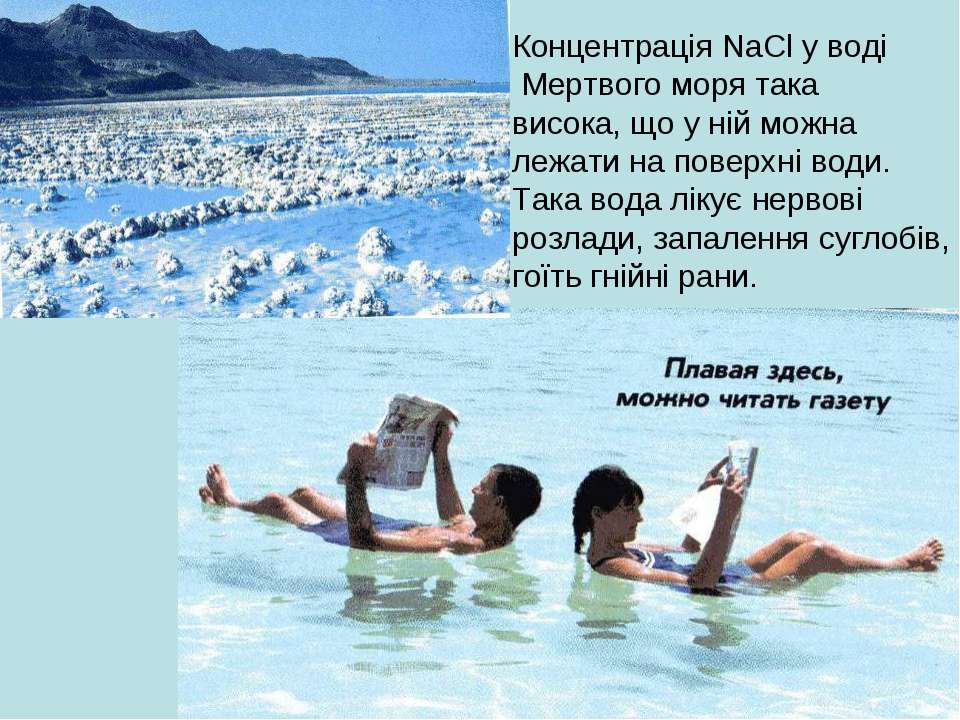Концентрація NaCl у воді Мертвого моря така висока, що у ній можна лежати на ...