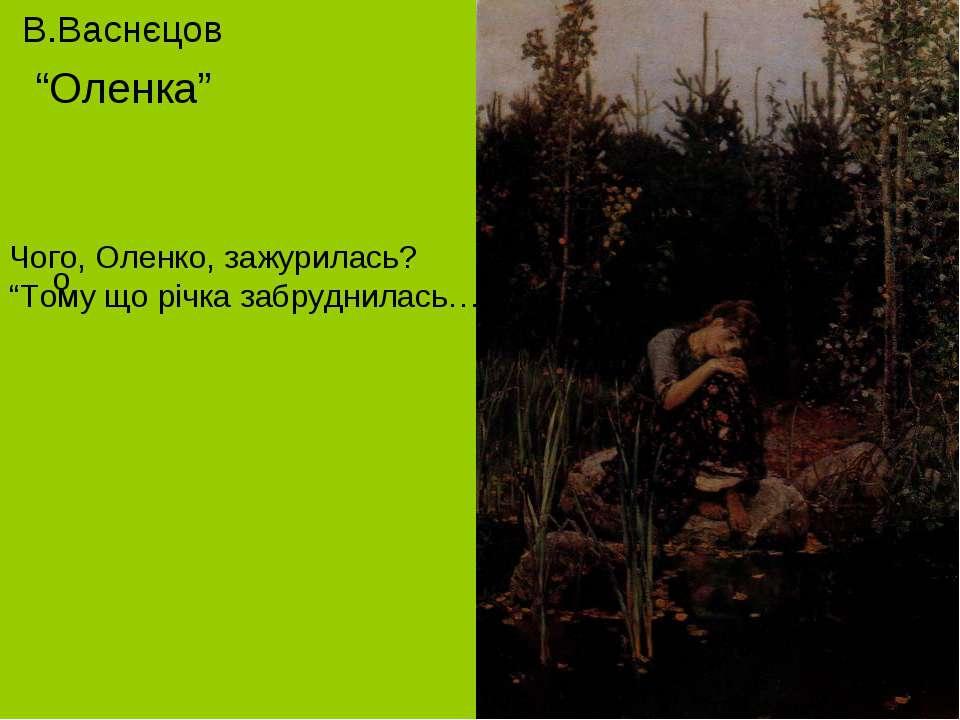 """В.Васнєцов """"Оленка"""" о Чого, Оленко, зажурилась? """"Тому що річка забруднилась…"""""""
