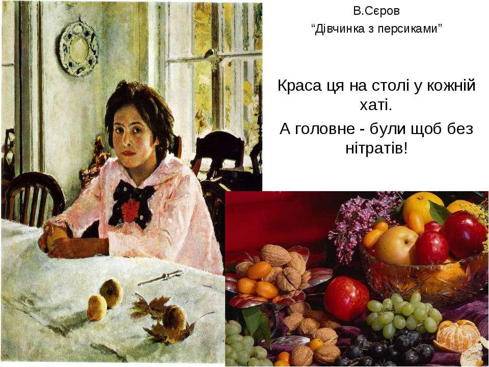 """В.Сєров """"Дівчинка з персиками"""" Краса ця на столі у кожній хаті. А головне - б..."""