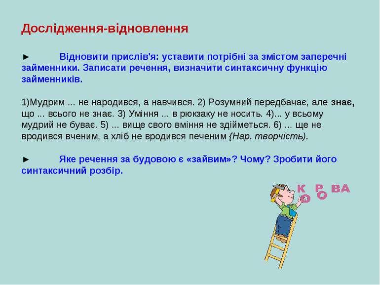 Дослідження-відновлення ► Відновити прислів'я: уставити потрібні за змістом з...