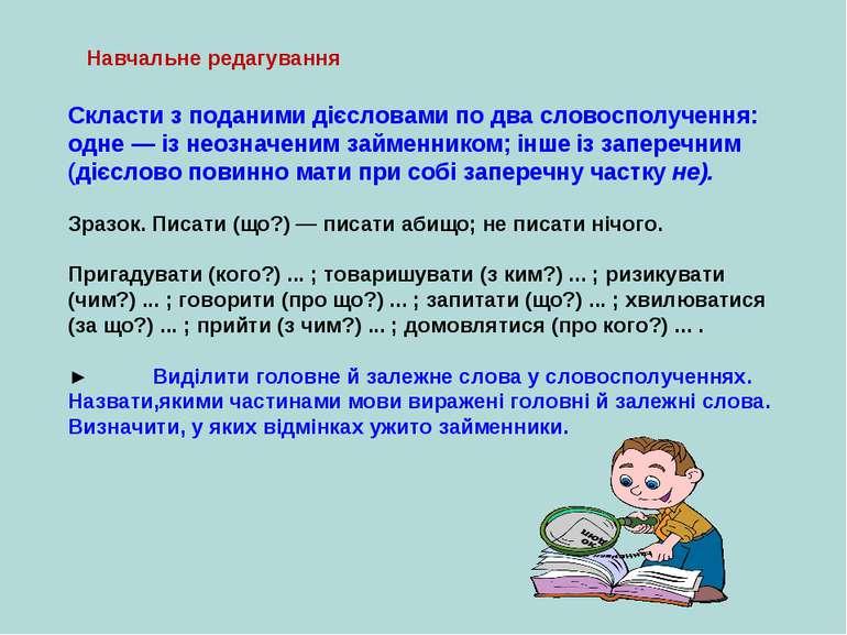 Навчальне редагування Скласти з поданими дієсловами по два словосполучення: о...