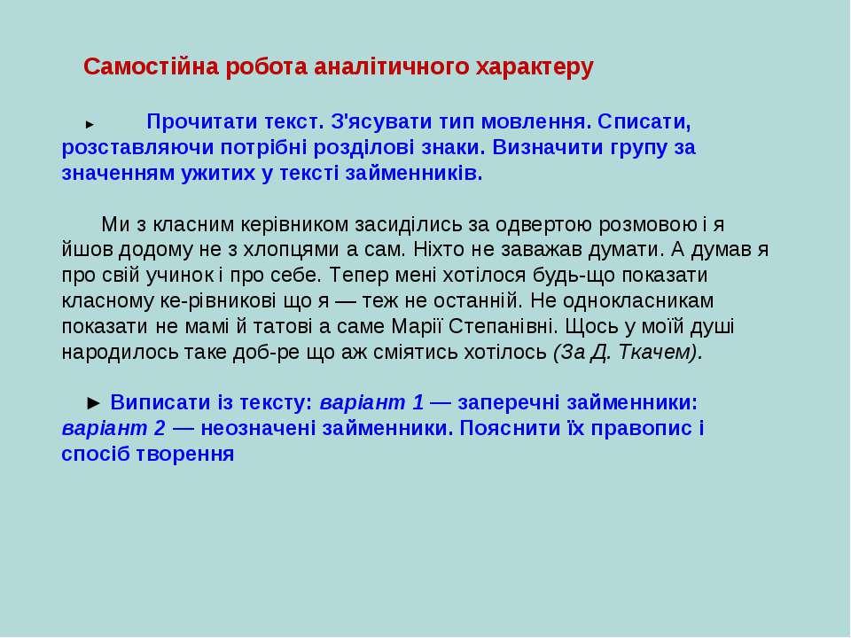 Самостійна робота аналітичного характеру ► Прочитати текст. З'ясувати тип мов...