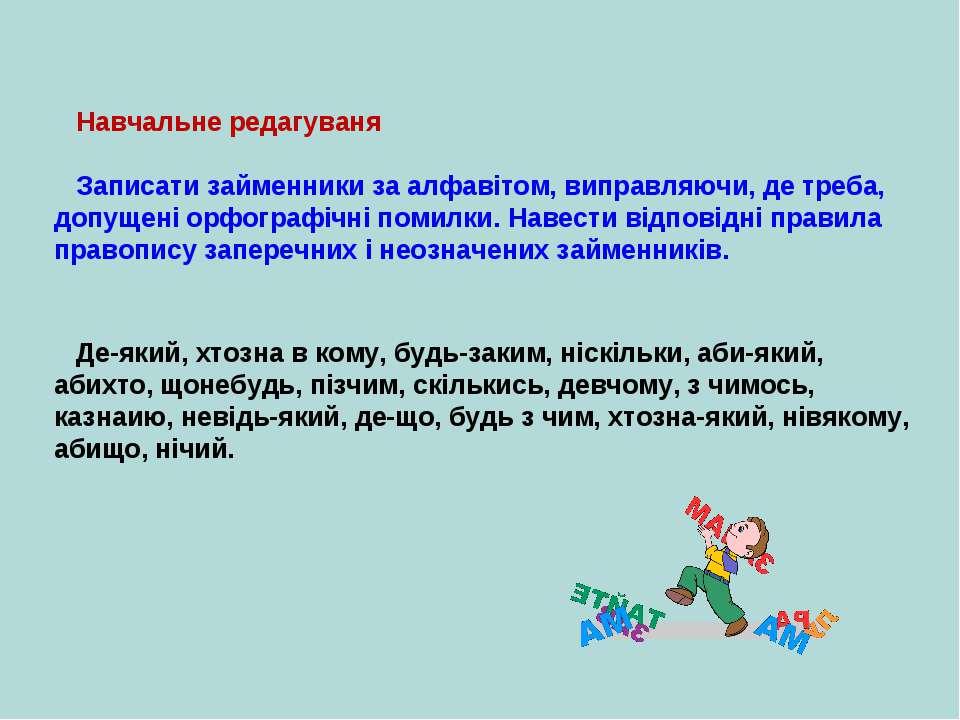 Навчальне редагуваня Записати займенники за алфавітом, виправляючи, де треба,...