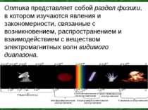 Оптика представляет собой раздел физики, в котором изучаются явления и законо...