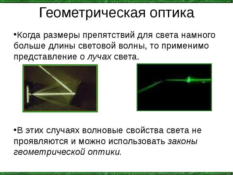 Геометрическая оптика Когда размеры препятствий для света намного больше длин...