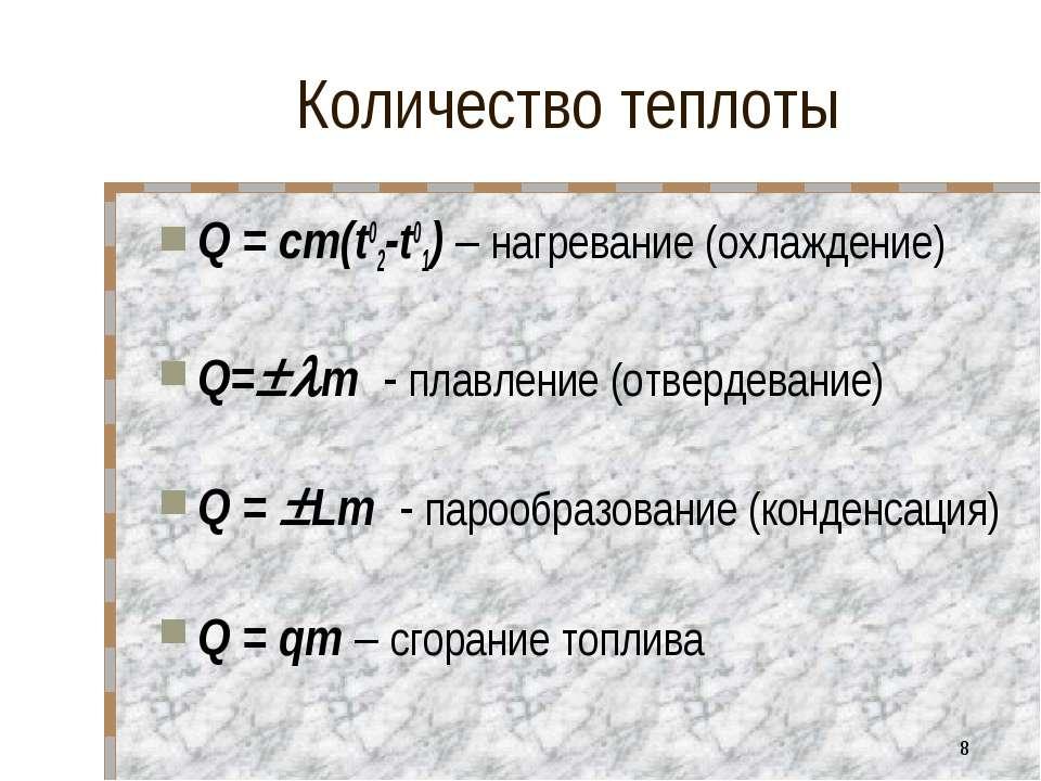 Количество теплоты Q = cm(t02-t01) – нагревание (охлаждение) Q= m - плавление...