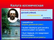 Калуга космическая Константин Эдуардович Циолковский - русский учёный, изобре...
