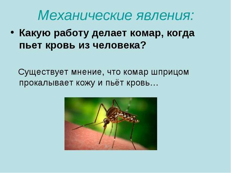 Механические явления: Какую работу делает комар, когда пьет кровь из человека...