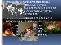 Новый этап бурного развития физики начался в ХХ в. Возникли и стали развивать...