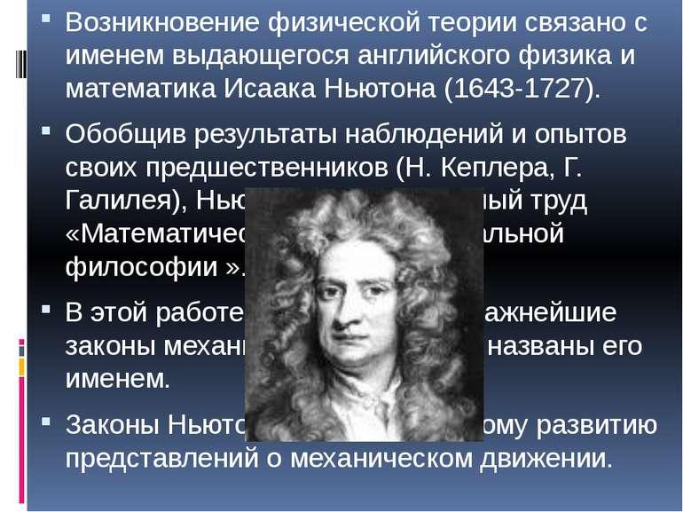 Возникновение физической теории связано с именем выдающегося английского физи...