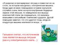«Я разрезал и препарировал лягушку и поместил ее на столе, на котором находил...