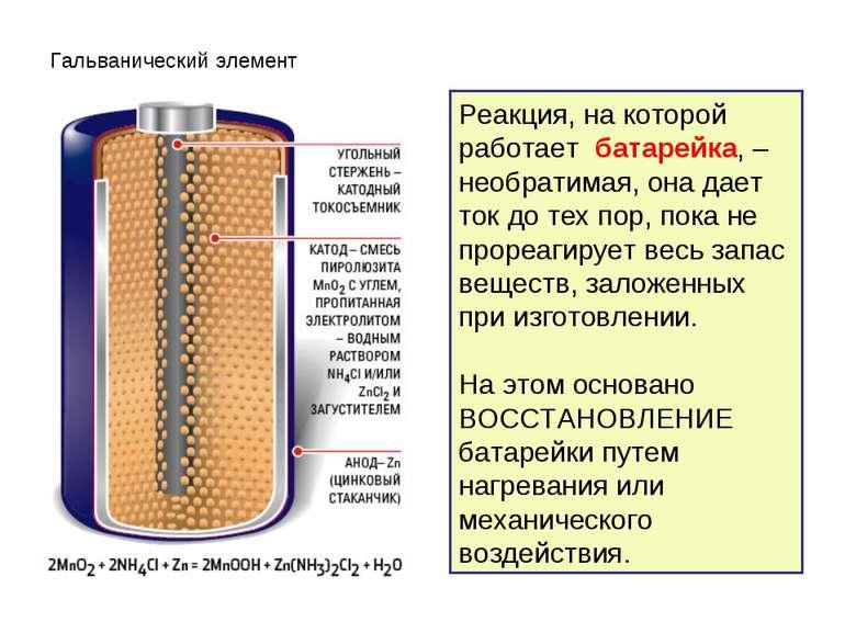 Гальванический элемент Реакция, на которой работает батарейка, – необратимая,...
