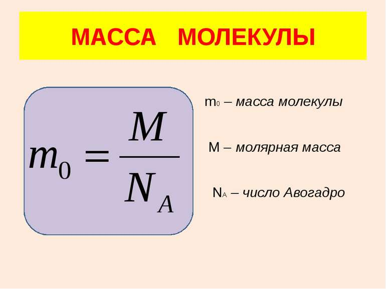 ЗАДАЧИ 1. Рассчитать массу молекулы Н2SО4. М(Н2SО4) = 2·1 + 32 + 16·4 = 98 г/...