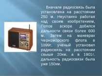 Вначале радиосвязь была установлена на расстоянии 250 м. Неустанно работая на...