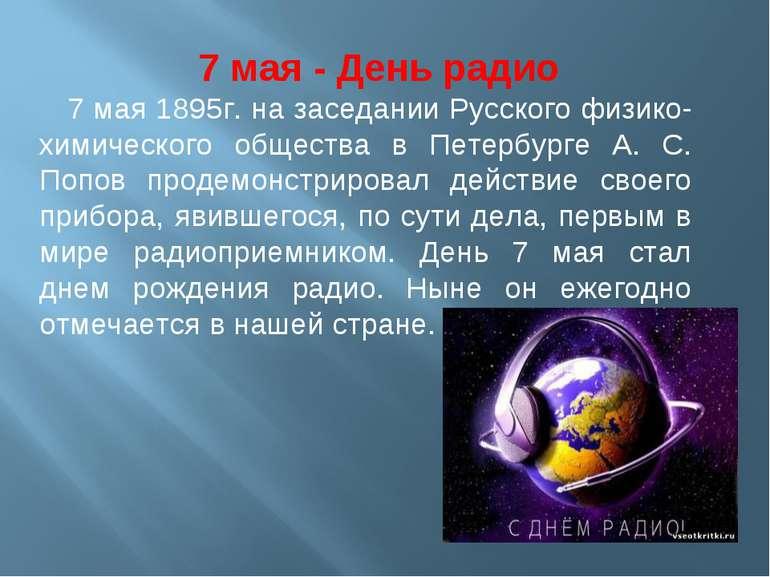 7 мая - День радио 7 мая 1895г. на заседании Русского физико-химического обще...