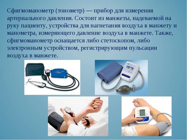 Сфигмоманометр (тонометр) — прибор для измерения артериального давления. Сост...