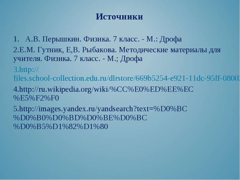 Источники 1. А.В. Перышкин. Физика. 7 класс. - М.: Дрофа Е.М. Гутник, Е,В. Ры...