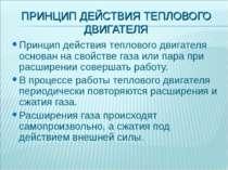 ПРИНЦИП ДЕЙСТВИЯ ТЕПЛОВОГО ДВИГАТЕЛЯ Принцип действия теплового двигателя осн...