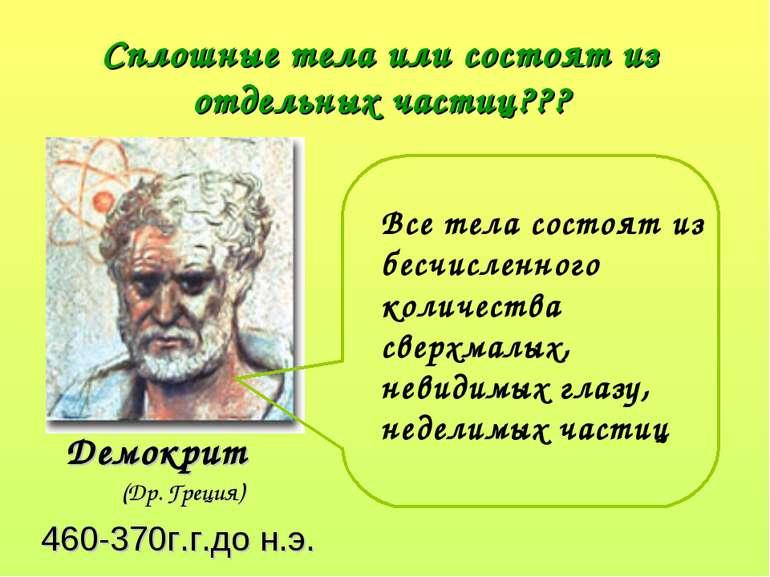 Сплошные тела или состоят из отдельных частиц??? Демокрит (Др. Греция) 460-37...
