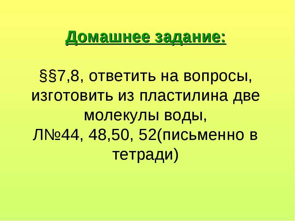 Домашнее задание: §§7,8, ответить на вопросы, изготовить из пластилина две мо...