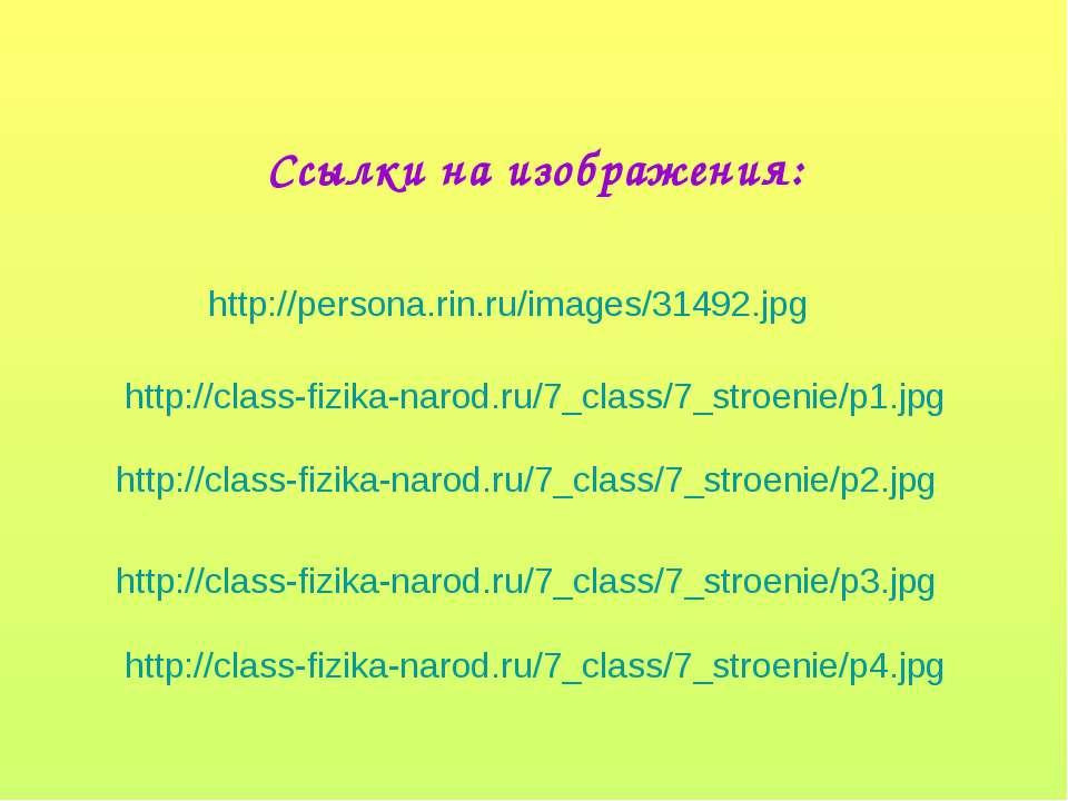Ссылки на изображения: http://class-fizika-narod.ru/7_class/7_stroenie/p1.jpg...
