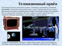Телевизионный приём В телевизоре имеется электронно-лучевая с магнитным управ...