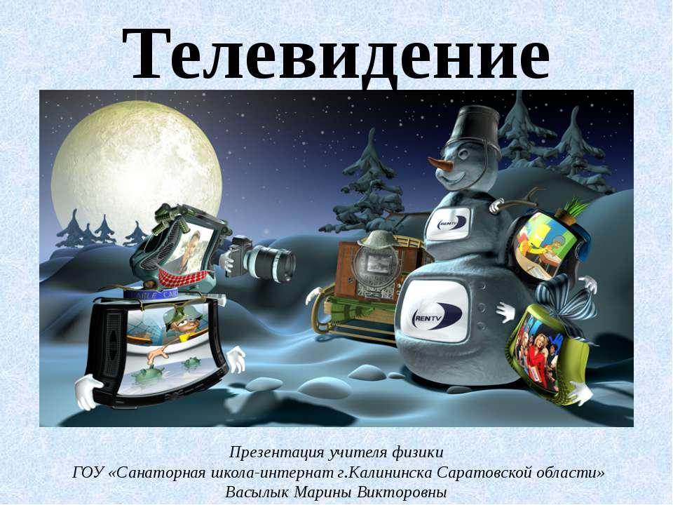 Телевидение Презентация учителя физики ГОУ «Санаторная школа-интернат г.Калин...