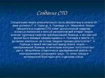 Создание СТО Специальная теория относительности была разработана в начале XX ...