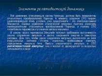 Элементы релятивистской динамики Все уравнения, описывающие законы природы, д...