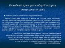 Основные принципы общей теории относительности ►Необходимость релятивистской ...