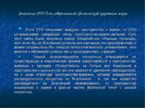 Значение ОТО для современной физической картины мира Если СТО связывает воеди...