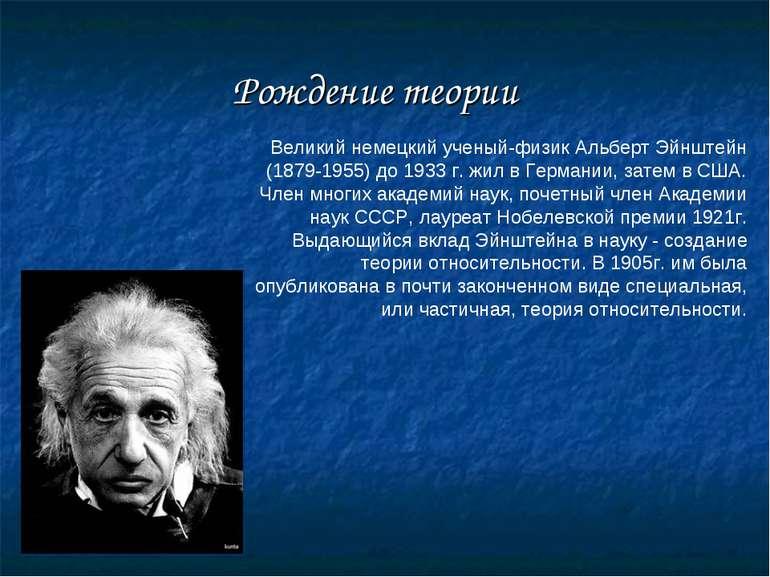 Рождение теории Великий немецкий ученый-физик Альберт Эйнштейн (1879-1955) до...
