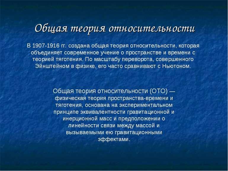 Общая теория относительности В 1907-1916 гг. создана общая теория относительн...