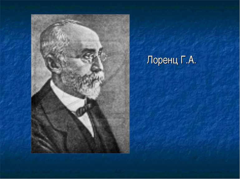 Лоренц Г.А.