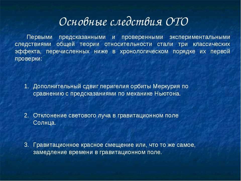 Основные следствия ОТО Первыми предсказанными и проверенными экспериментальны...