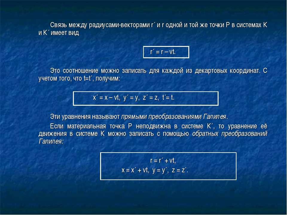 Связь между радиусами-векторами r´ и r одной и той же точки Р в системах К и ...