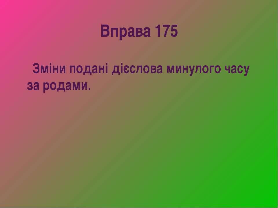 Вправа 175 Зміни подані дієслова минулого часу за родами.